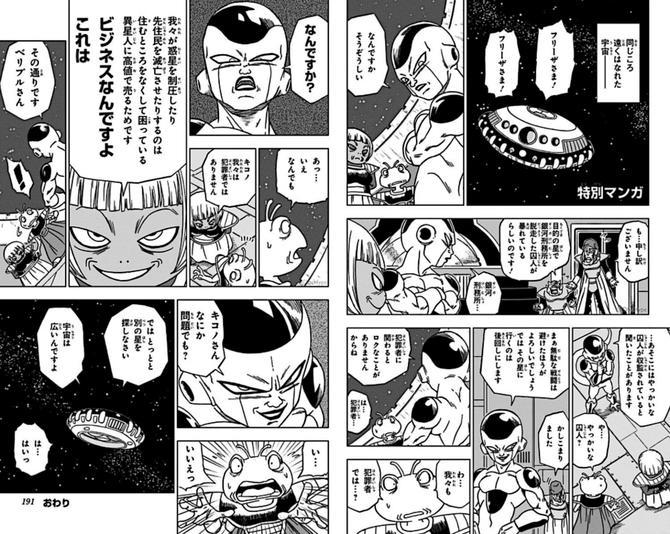 Dragon Ball Super-Manga verrät, was Freezer aktuell so macht
