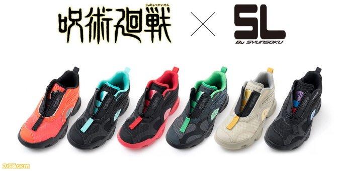 Diese Sneaker im Jujutsu Kaisen-Design müssen Fans gesehen haben
